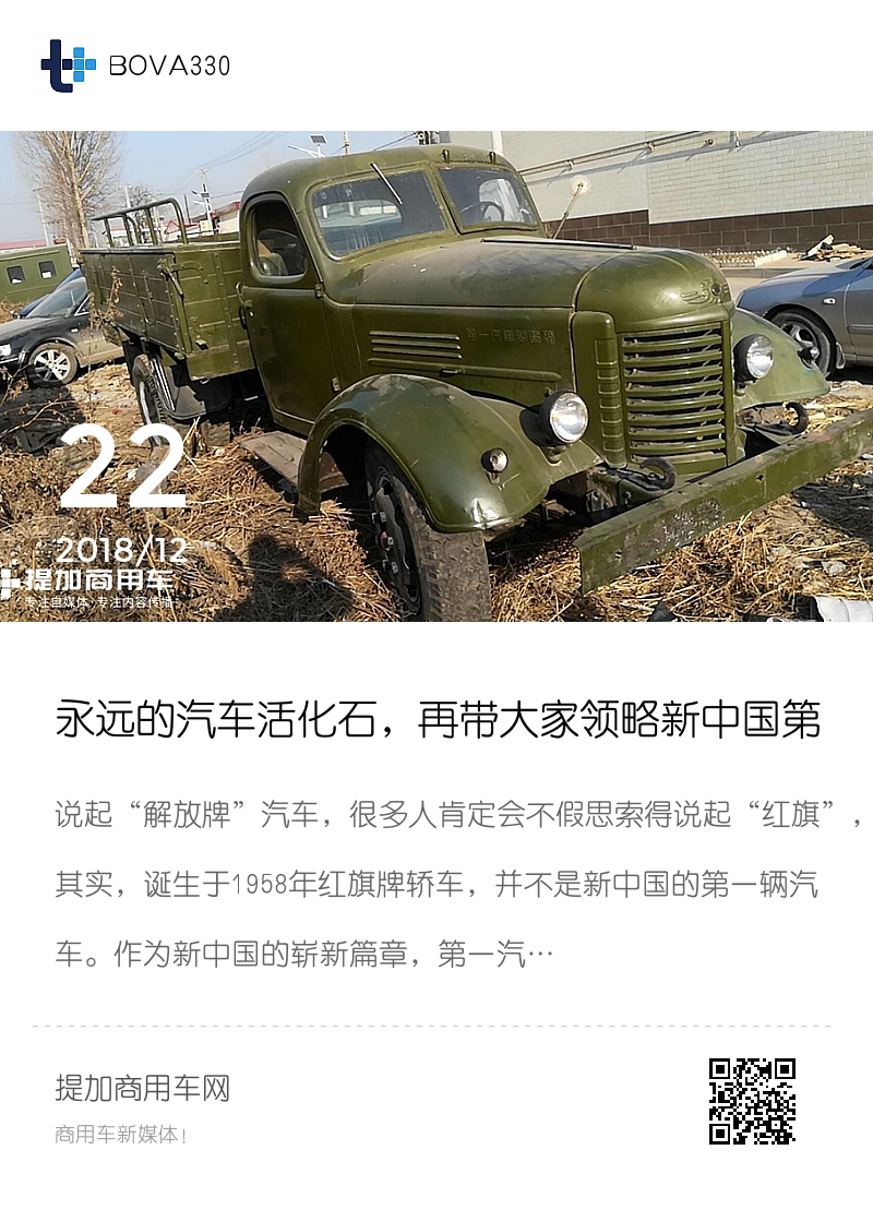 永远的汽车活化石,再带大家领略新中国第一辆卡车解放CA10的魅力分享封面