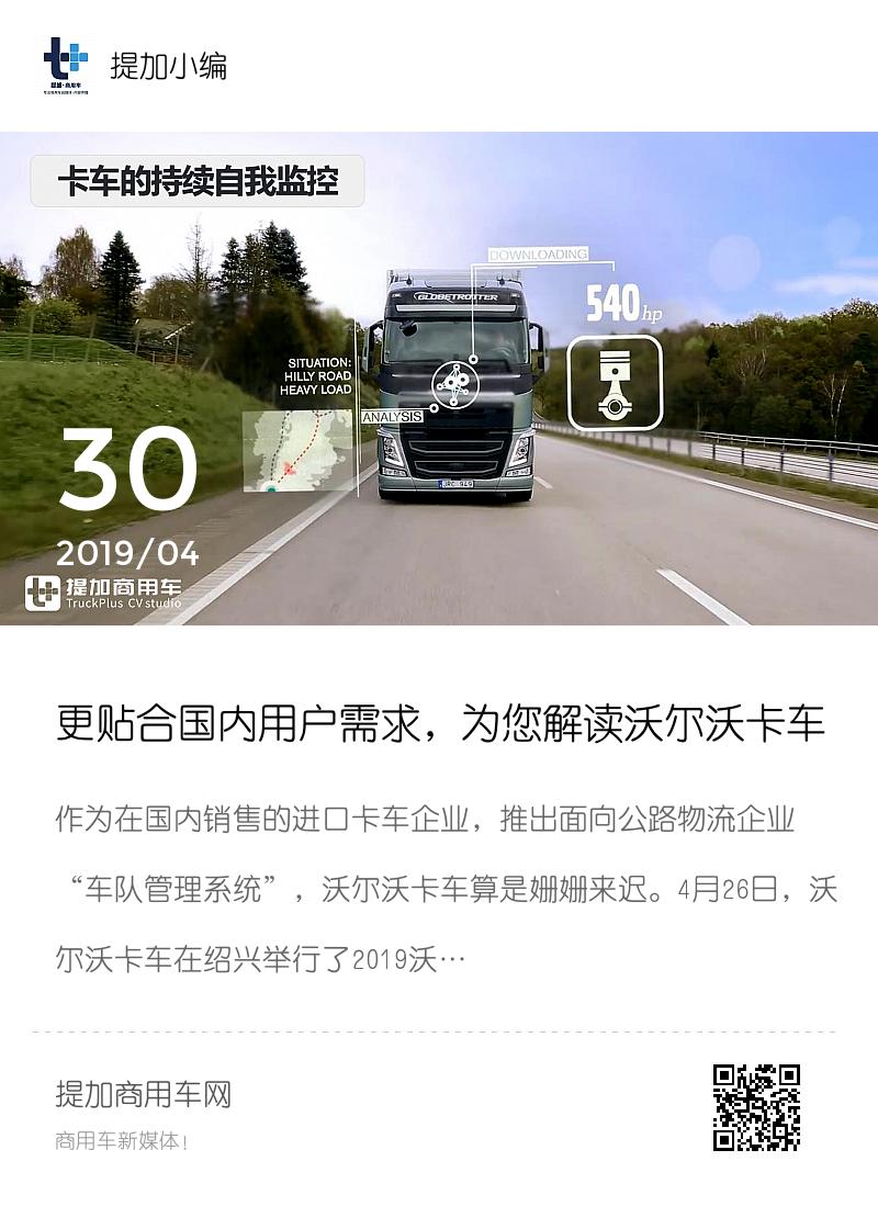 更贴合国内用户需求,为您解读沃尔沃卡车车队管理系统——任沃行的独特魅力分享封面