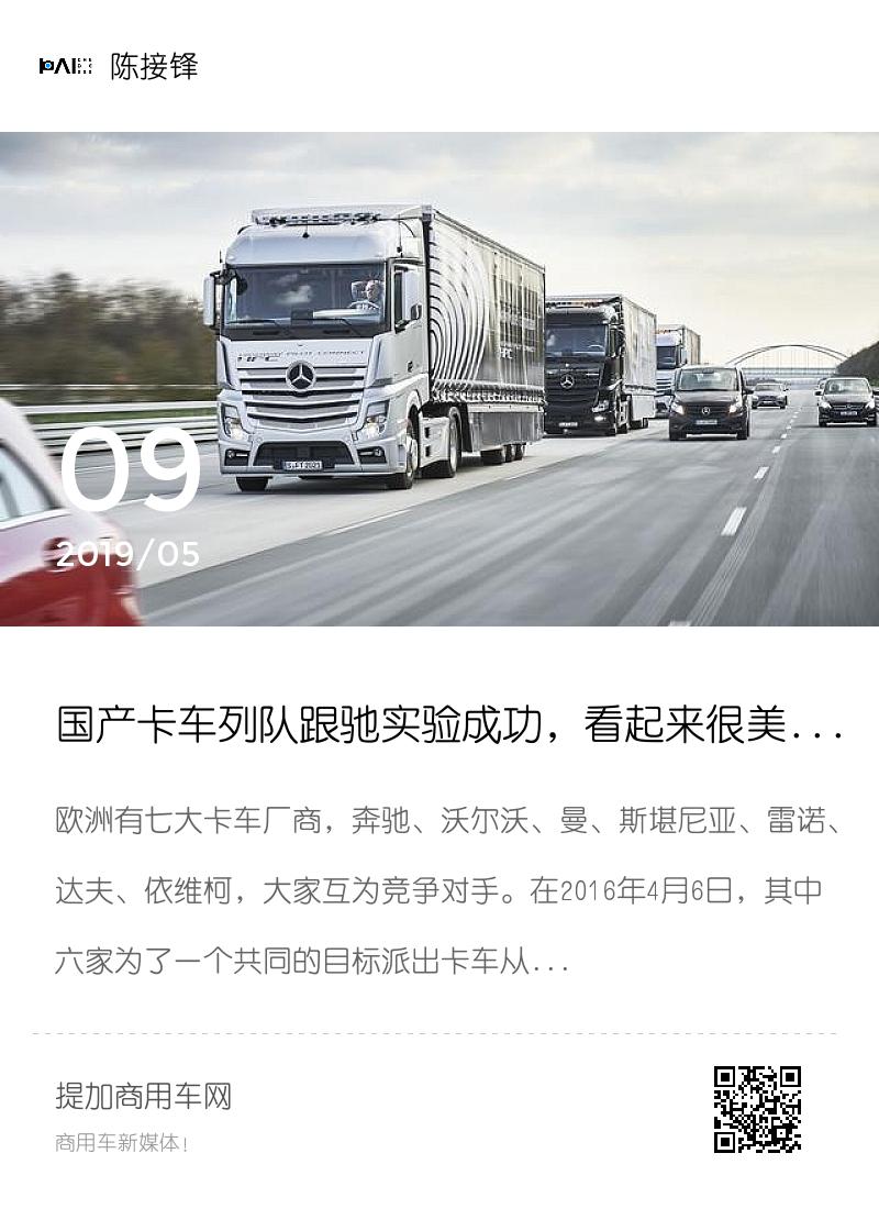 国产卡车列队跟驰实验成功,看起来很美好,但其实离我们还很遥远!分享封面