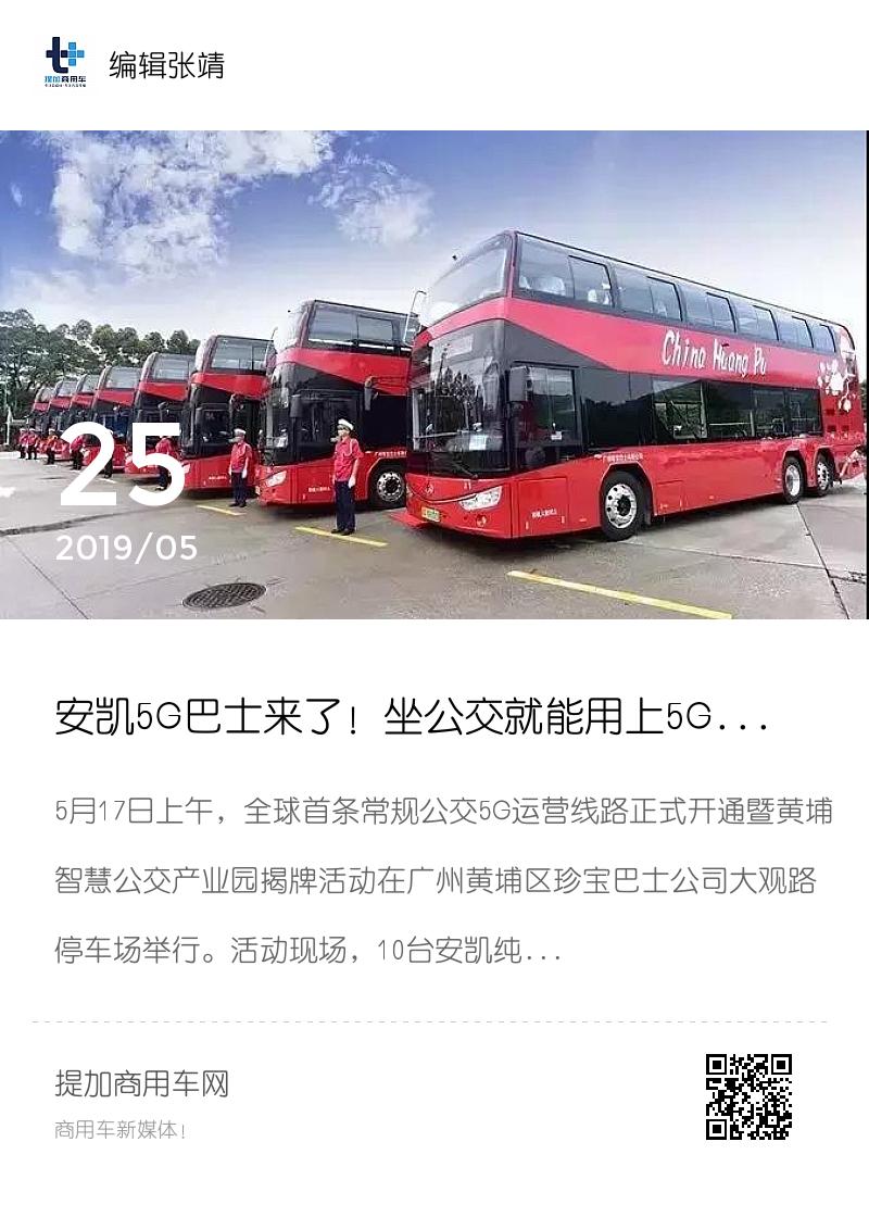 安凯5G巴士来了!坐公交就能用上5G+4K,下电影,玩游戏不要太爽~分享封面