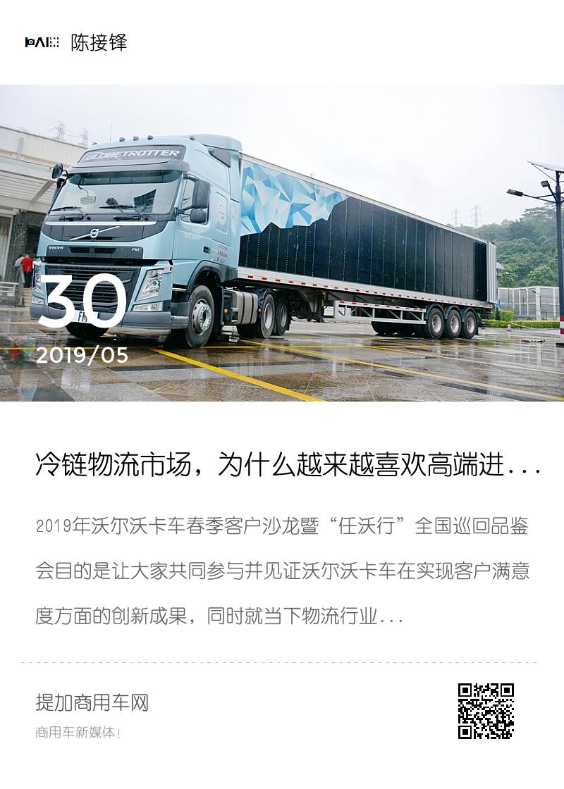 冷链物流市场,为什么越来越喜欢高端进口卡车?分享封面