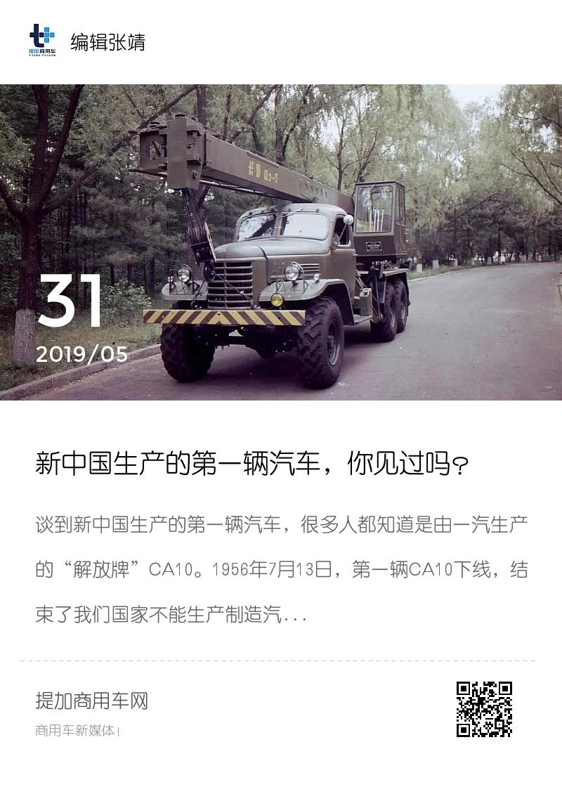 新中国生产的第一辆汽车,你见过吗?分享封面