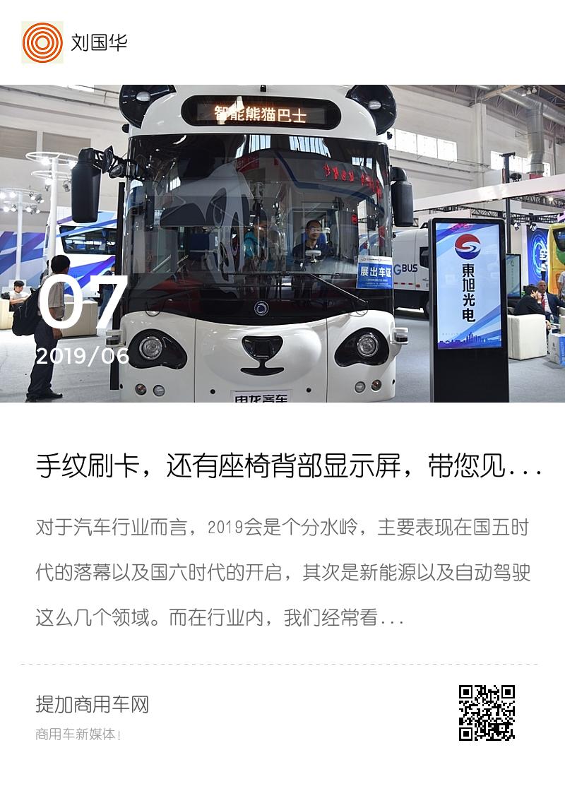 手纹刷卡,还有座椅背部显示屏,带您见识一辆科技感十足的公交车分享封面