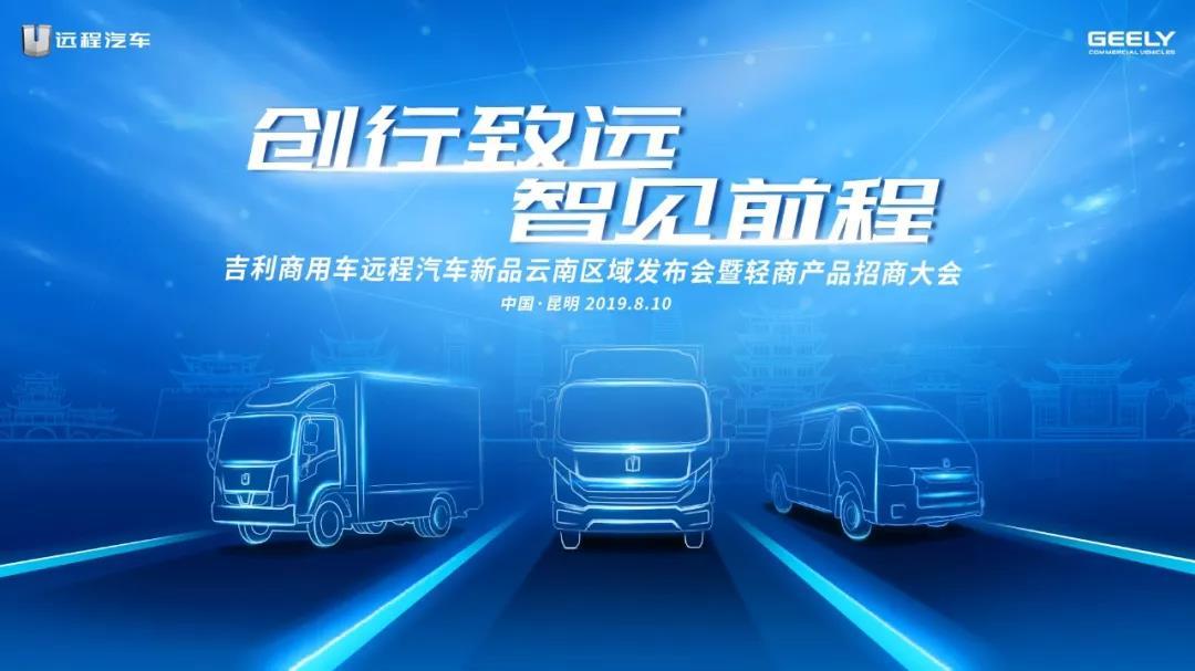 春城首发,吉利新能源商用车西南版图扩张加速度