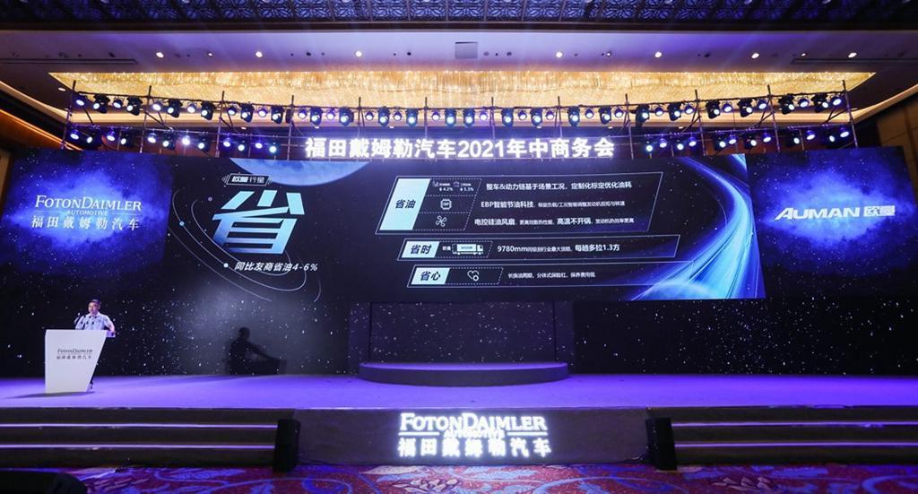 福田汽车集团工程研究总院副院长刘刚解读欧曼行星产品